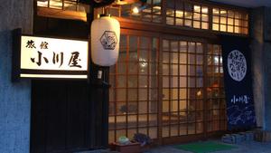 旅館小川屋