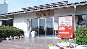 公共の宿 神原荘