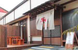 Guesthouse 結庵 musubi an