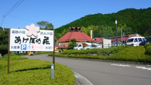 一本松温泉あけぼの荘