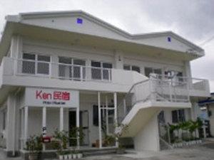 Ken民宿