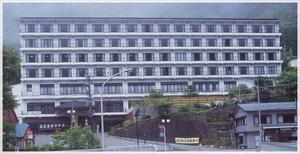 塩原温泉 塩原温泉ホテル