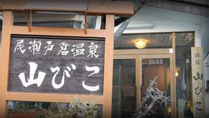尾瀬戸倉温泉 旅の宿 山びこ