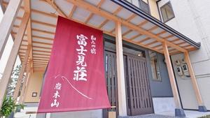 百沢温泉 富士見荘