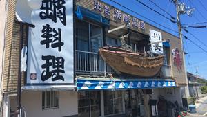 淡路島の新鮮季節料理 旅館川長