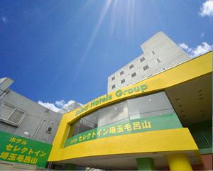 ホテルセレクトイン埼玉毛呂山