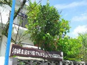 沖縄素泊まり宿 やんばるふくろう