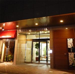 アワジ花ホテル