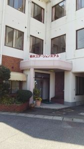 柳井ステ-ションホテル