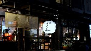 京都 祇園 気楽inn