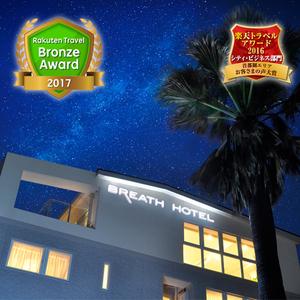 BREATH HOTEL