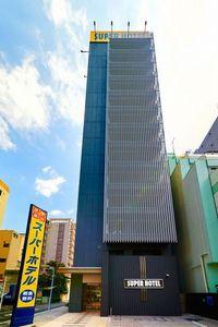スーパーホテル秋葉原・末広町 高濃度人工炭酸泉~藍染の湯~