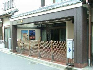 宮島ホテルニュー寿