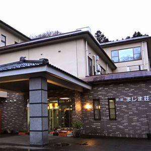 自家源泉100%・癒しの旅館 まじま荘