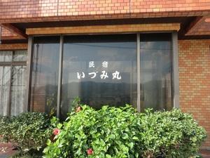 いづみ丸 <淡路島>