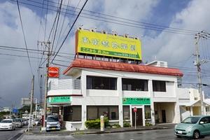 エンドレス サマー 沖縄北店