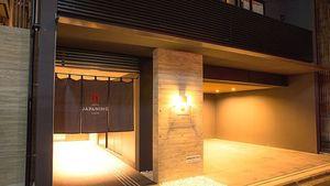 JAPANING HOTEL HAKKOEN