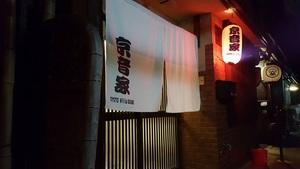 KYOTO VILLA SOUND-京音家-