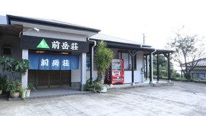 民宿 前岳荘