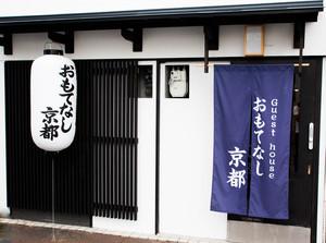 ゲストハウス おもてなし京都