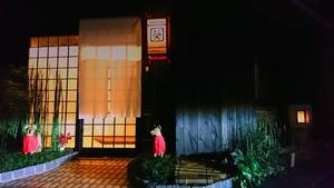 宿ya 京都下鴨