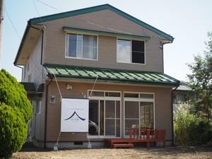 富士山ゲストハウス&カフェ きっか家