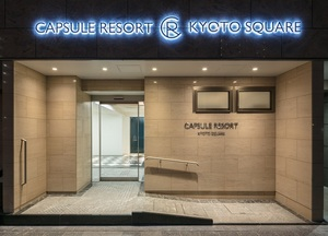 カプセルリゾート京都スクエア