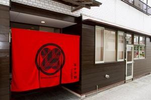 富士乃蔵 河口湖駅前店
