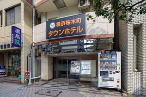 横浜桜木町タウンホテル
