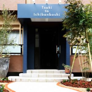 HOTEL Tsuki to Ichibanboshi
