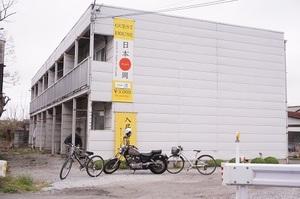 ゲストハウス 日本一周