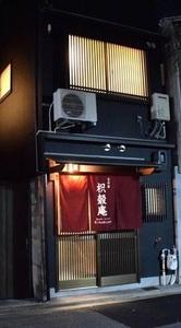 京の宿 枳殻庵