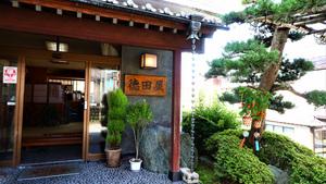 伊香保温泉 白銀の湯 徳田屋旅館
