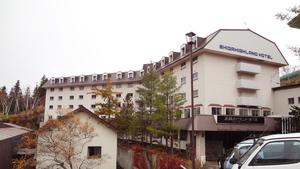志賀ハイランドホテル