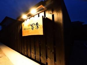 1日7組限定 全室絶景露天風呂の大人宿 夕彩Resort響季