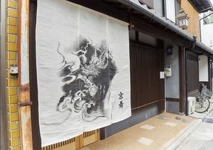 KYOBU 堀川六条