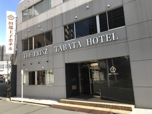 田端王子ホテル