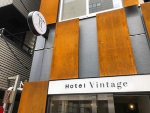 ホテル VINTAGE東京
