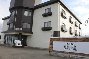 ホテル 男鹿の屋