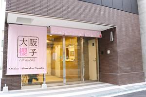 大阪櫻子Namba【2018年12月26日OPEN】