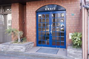 赤坂ハイツ