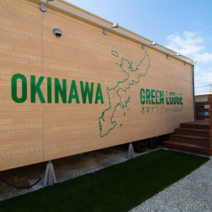 OKINAWA GREEN LODGE