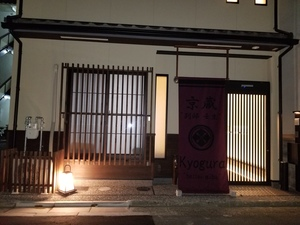 「京の宿 牡丹」