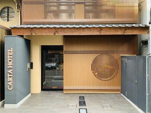カルタホテル京都 別邸