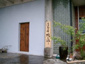 ペットと泊まる屋島の宿 桃太郎