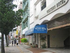 ウエスタン ホテル