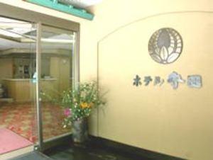 健康・旬彩の宿 ホテル守田