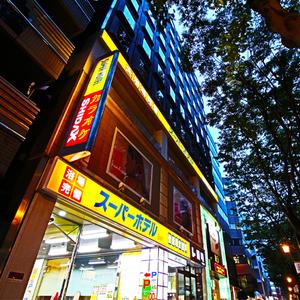 スーパーホテルInn仙台・国分町 大浴場 仙臺四郎の湯