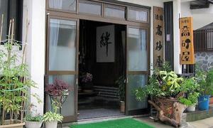 蔵王温泉 高砂屋旅館