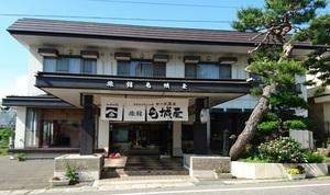 中ノ沢温泉 旅館 白城屋